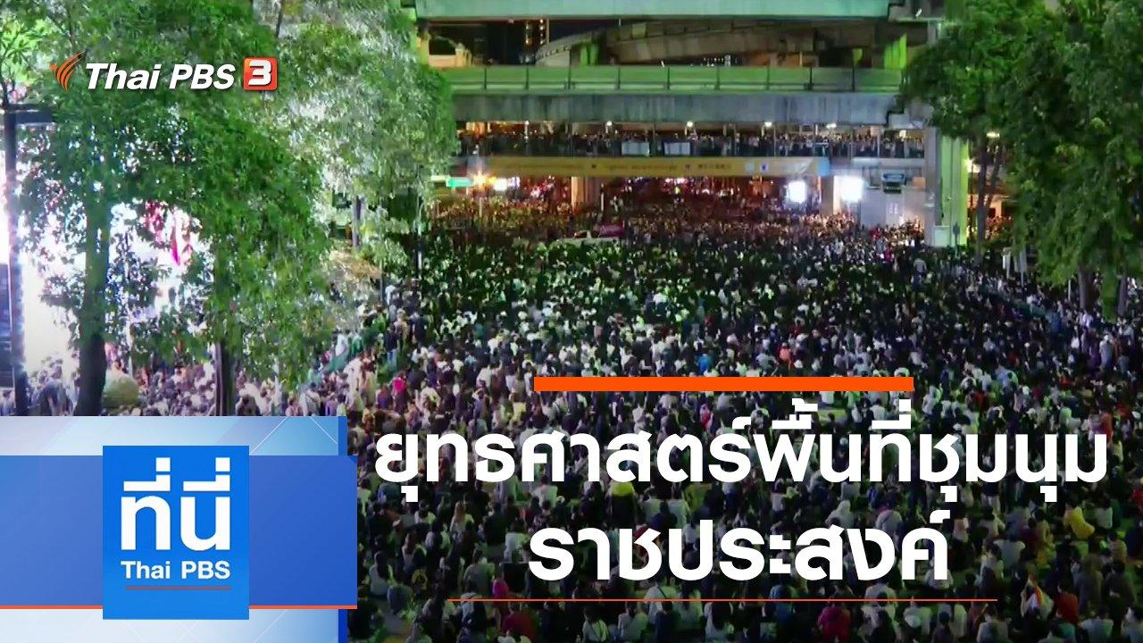 ที่นี่ Thai PBS - ประเด็นข่าว (15 ต.ค. 63)