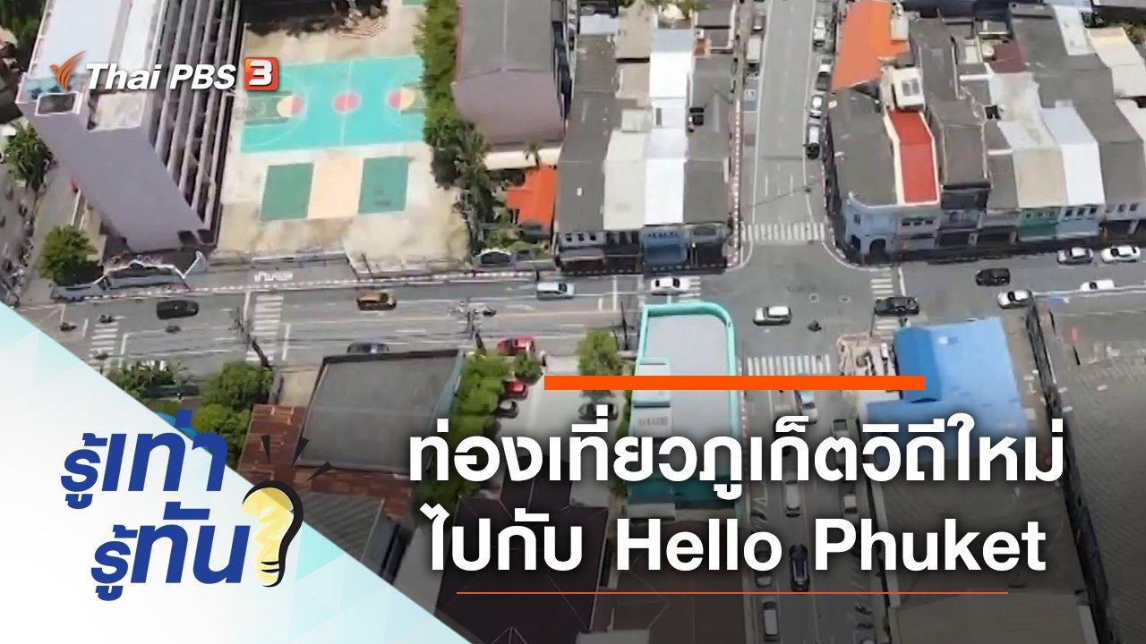 รู้เท่ารู้ทัน - ท่องเที่ยวภูเก็ตวิถีใหม่ ไปกับ Hello Phuket