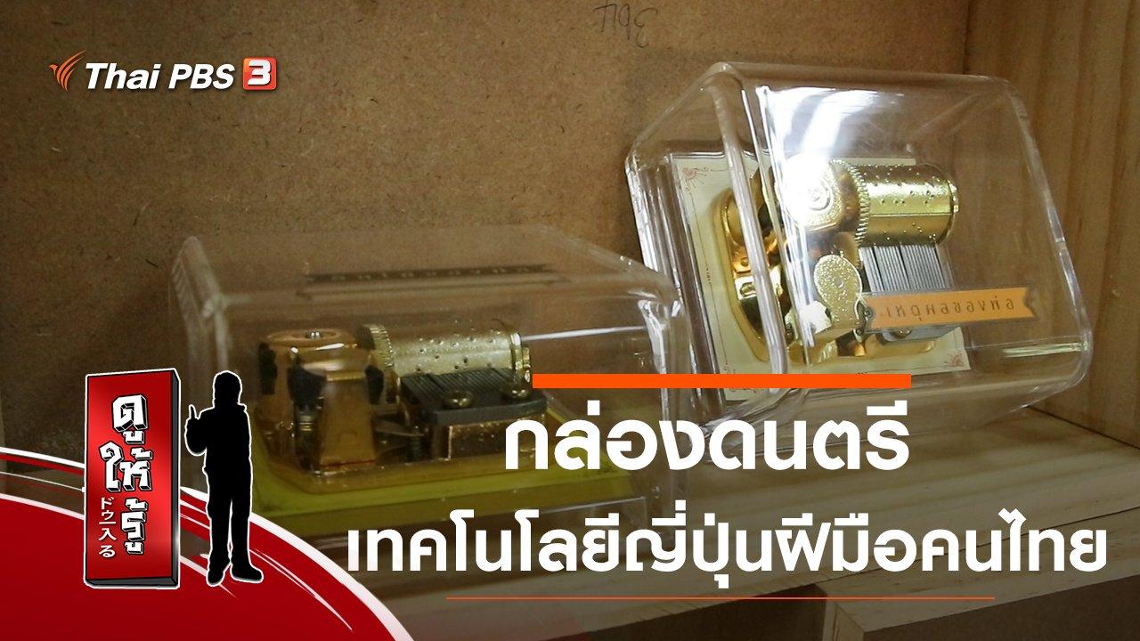 ดูให้รู้ - กล่องดนตรีเทคโนโลยีญี่ปุ่นฝีมือคนไทย