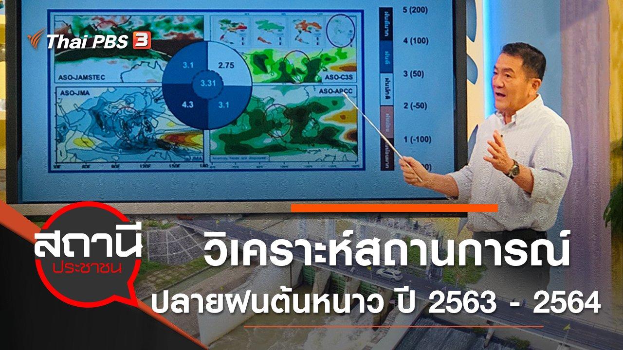 สถานีประชาชน - วิเคราะห์สถานการณ์ปลายฝนต้นหนาว ปี 2563 - 2564