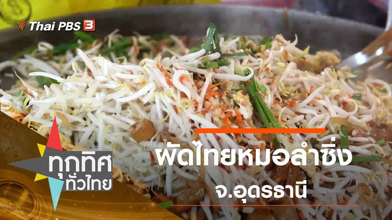 ทุกทิศทั่วไทย - ประเด็นข่าว (20 ต.ค. 63)
