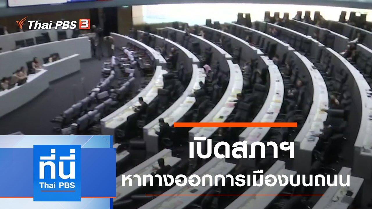 ที่นี่ Thai PBS - ประเด็นข่าว (19 ต.ค. 63)