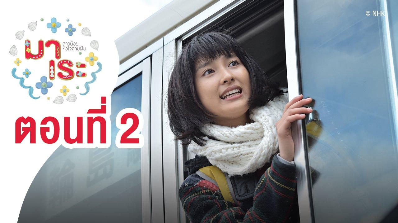 ซีรีส์ญี่ปุ่น มาเระ - Marre สาวน้อยหัวใจตามฝัน : ตอนที่ 2