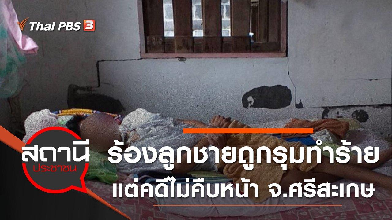 สถานีประชาชน - ร้องลูกชายถูกรุมทำร้ายแต่คดีไม่คืบหน้า อ.ขุขันธ์ จ.ศรีสะเกษ