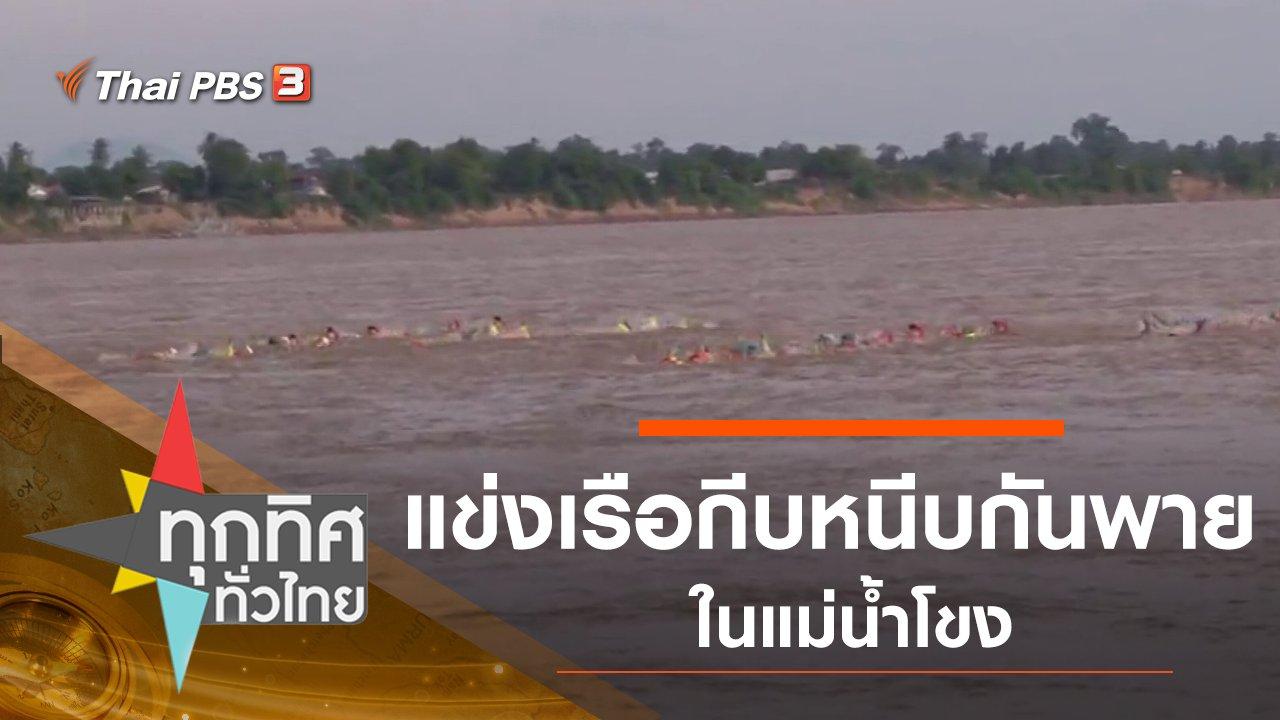 ทุกทิศทั่วไทย - ประเด็นข่าว (19 ต.ค. 63)