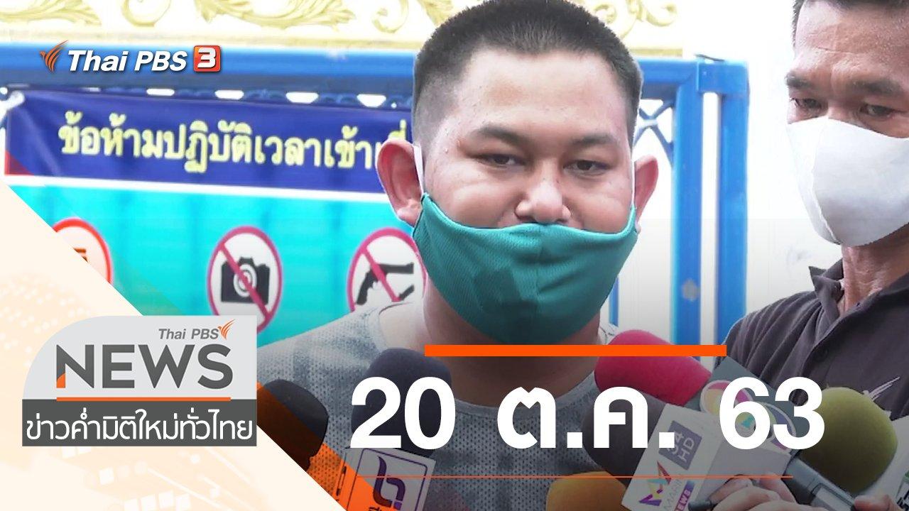 ข่าวค่ำ มิติใหม่ทั่วไทย - ประเด็นข่าว (20 ต.ค. 63)