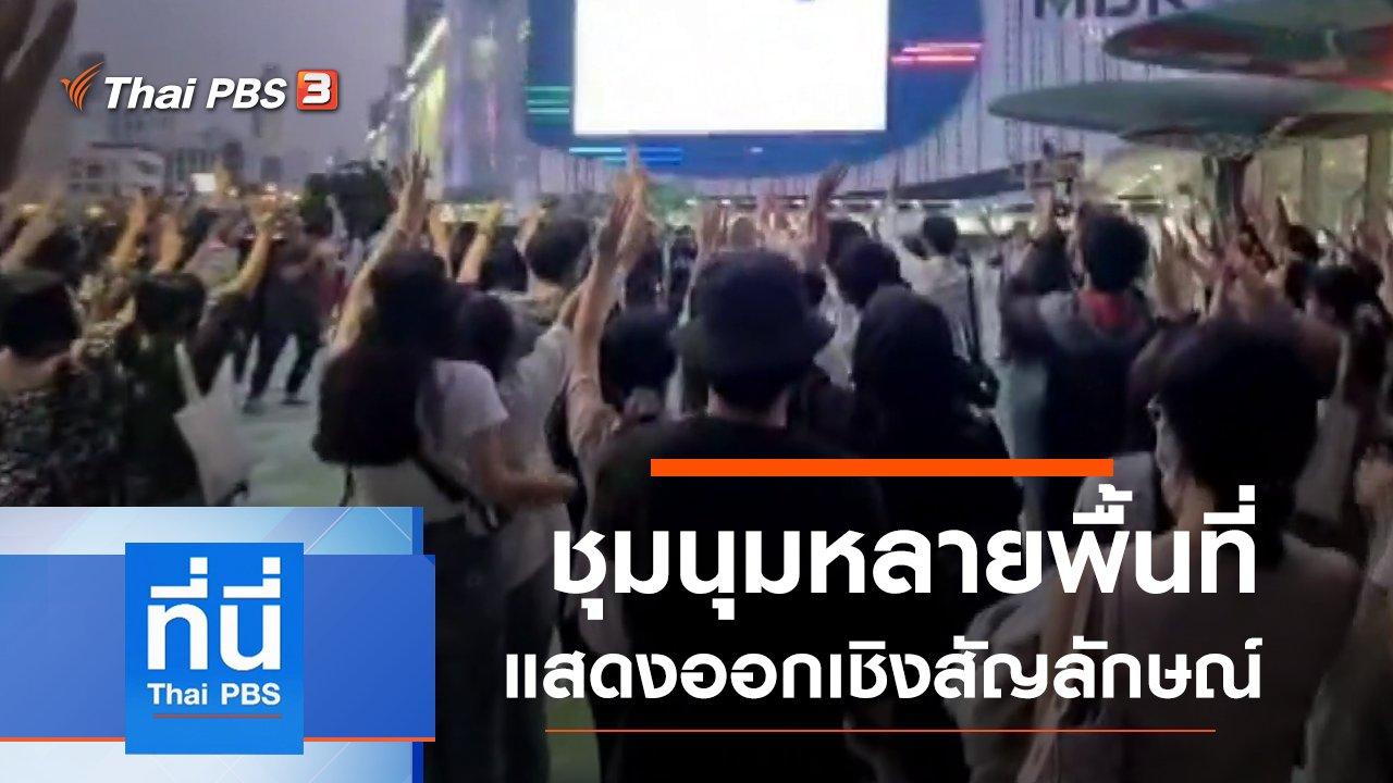 ที่นี่ Thai PBS - ประเด็นข่าว (20 ต.ค. 63)