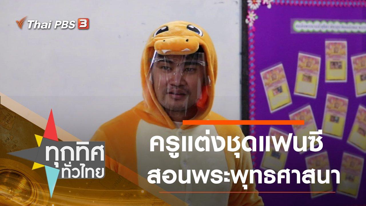 ทุกทิศทั่วไทย - ประเด็นข่าว (21 ต.ค. 63)