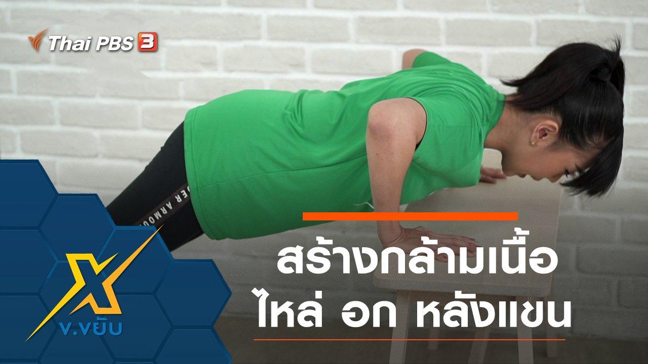 ข.ขยับ X - สร้างกล้ามเนื้อไหล่ อก หลังแขน อย่างง่ายที่บ้าน