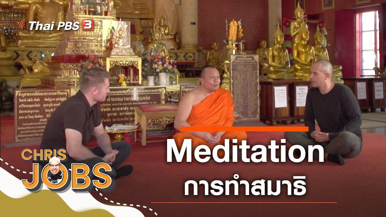 Chris Jobs - Meditation