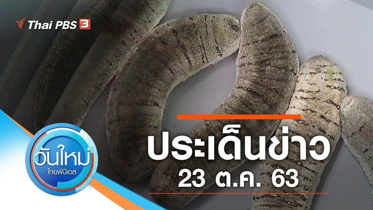 วันใหม่  ไทยพีบีเอส - ประเด็นข่าว (23 ต.ค. 63)