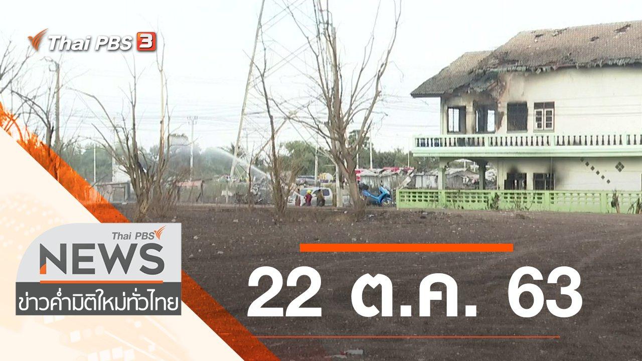 ข่าวค่ำ มิติใหม่ทั่วไทย - ประเด็นข่าว (22 ต.ค. 63)