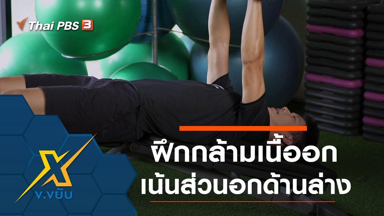 ข.ขยับ X - ฝึกกล้ามเนื้อหน้าอกเน้นส่วนอกด้านล่าง