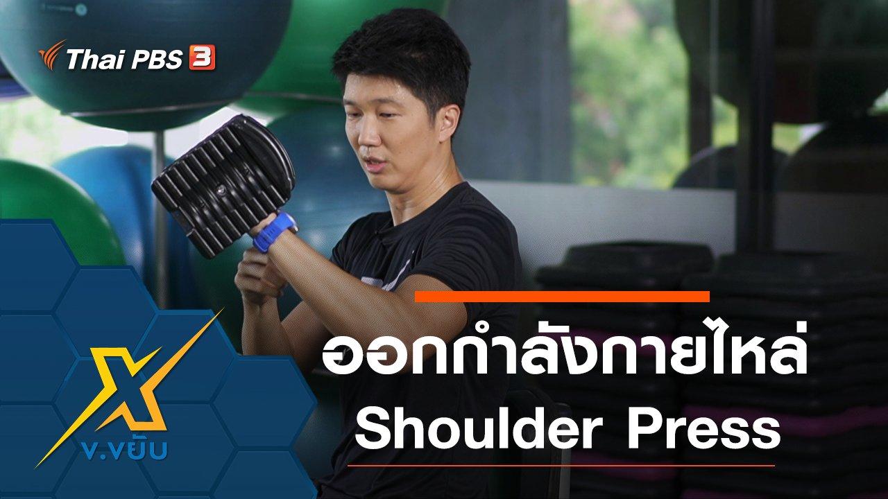 ข.ขยับ X - ท่าออกกำลังกายส่วนหัวไหล่ Shoulder Press