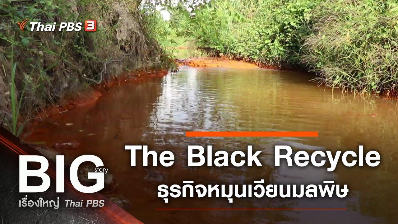 Big Story เรื่องใหญ่ Thai PBS - The Black Recycle ธุรกิจหมุนเวียนมลพิษ
