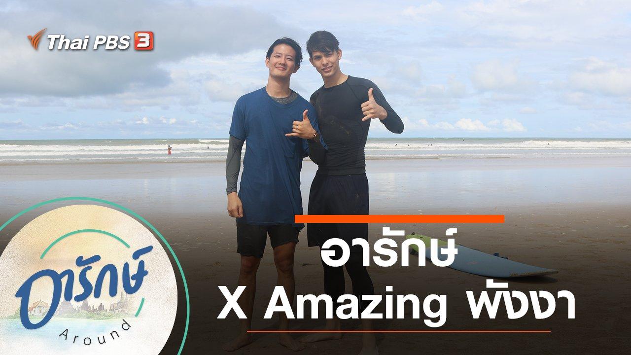 อารักษ์ Around - อารักษ์ X Amazing พังงา