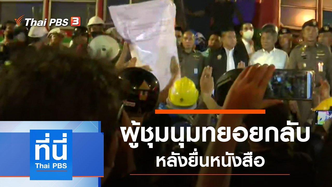 ที่นี่ Thai PBS - ประเด็นข่าว (21 ต.ค. 63)