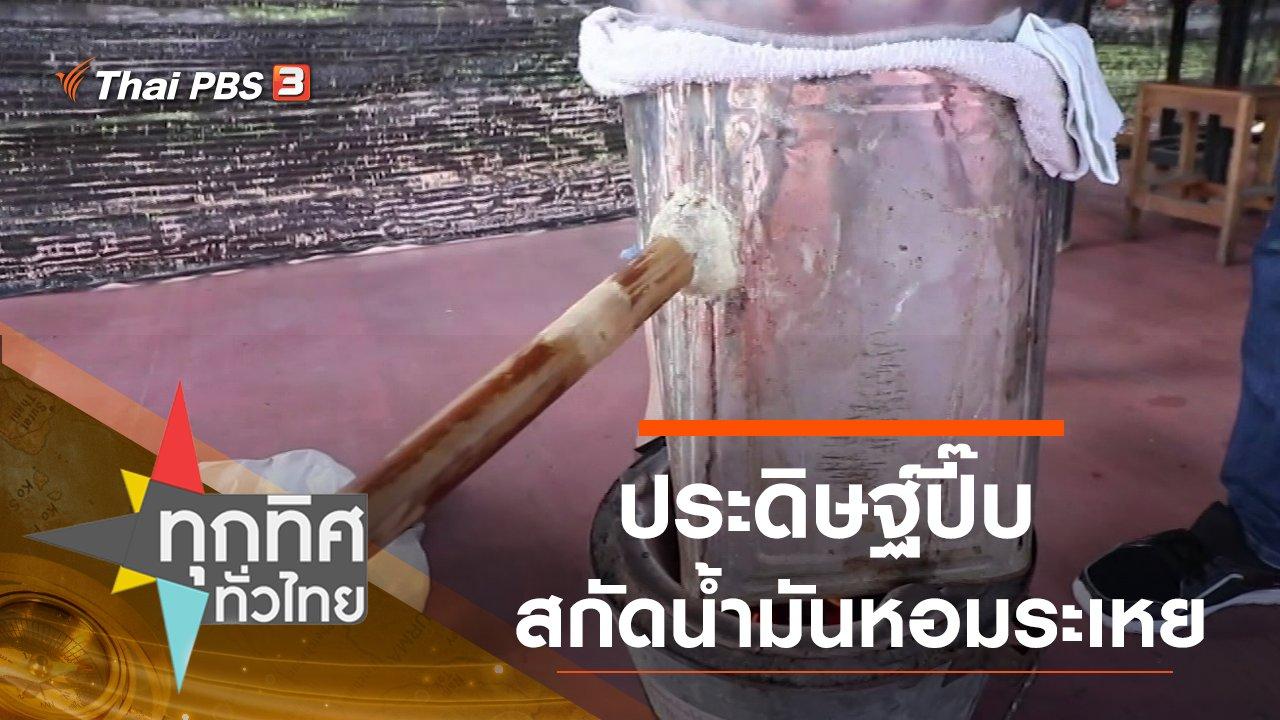 ทุกทิศทั่วไทย - ประเด็นข่าว (22 ต.ค. 63)
