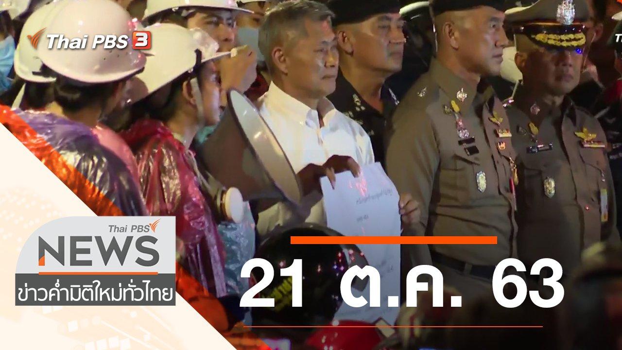 ข่าวค่ำ มิติใหม่ทั่วไทย - ประเด็นข่าว (21 ต.ค. 63)