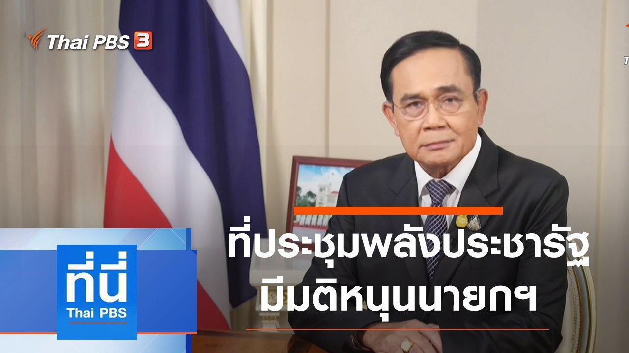 ที่นี่ Thai PBS - ประเด็นข่าว (22 ต.ค. 63)