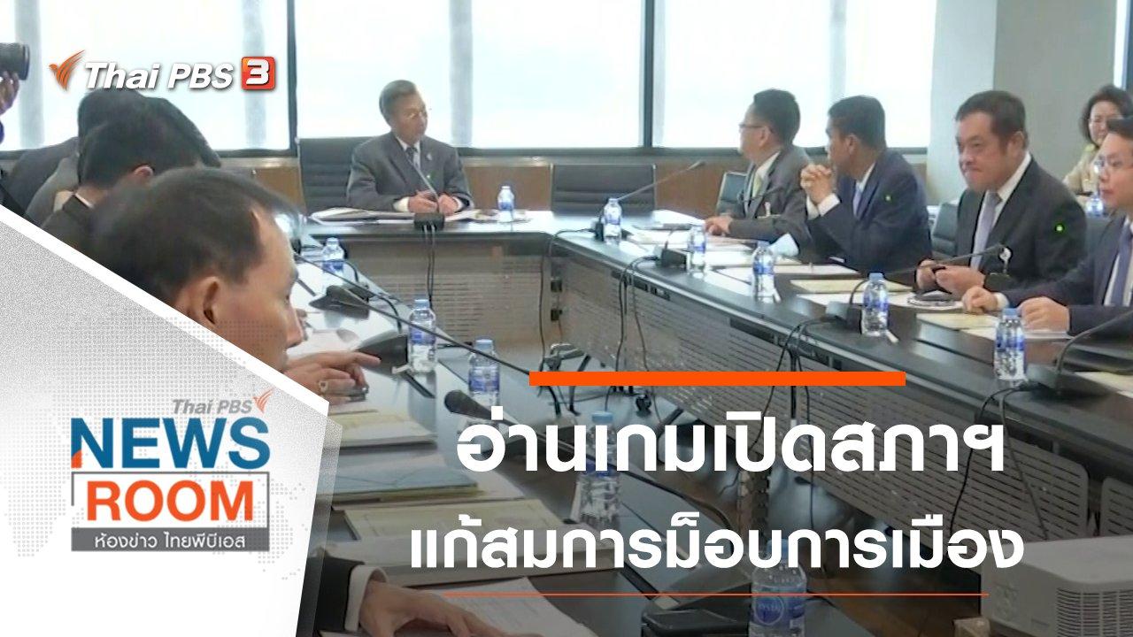 ห้องข่าว ไทยพีบีเอส NEWSROOM - ประเด็นข่าว (25 ต.ค. 63)