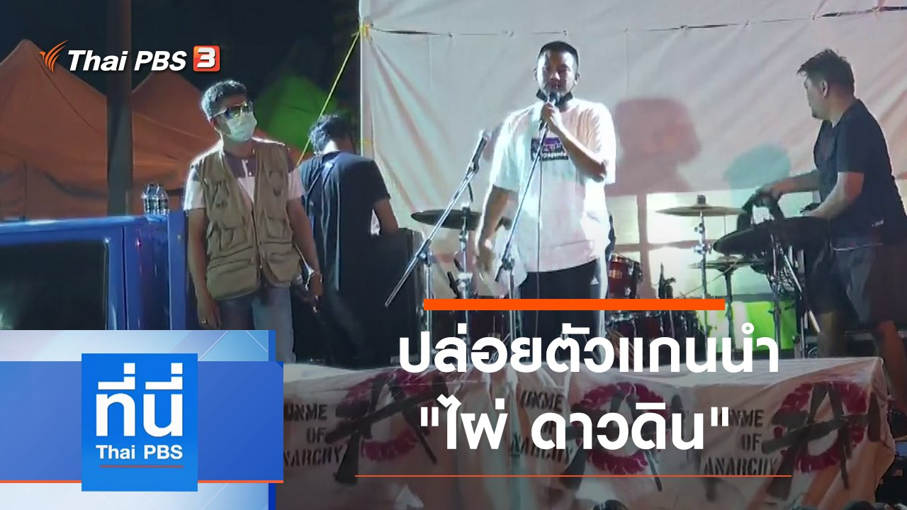 ที่นี่ Thai PBS - ประเด็นข่าว (23 ต.ค. 63)