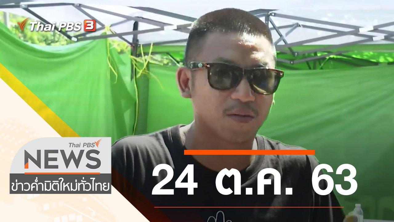 ข่าวค่ำ มิติใหม่ทั่วไทย - ประเด็นข่าว (24 ต.ค. 63)