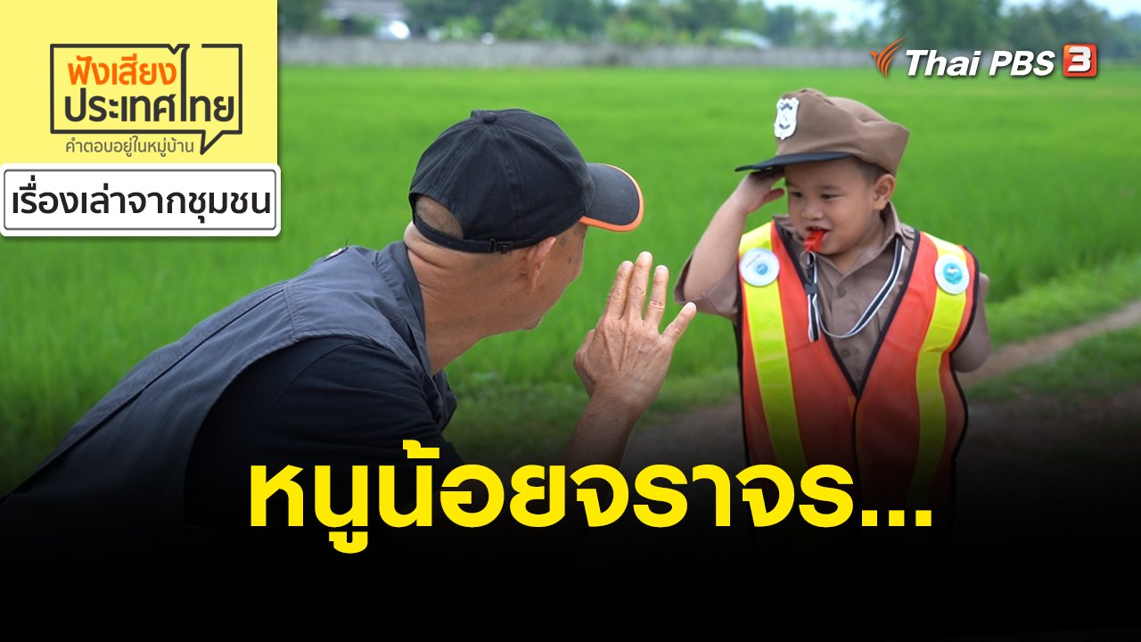 ฟังเสียงประเทศไทย - หนูน้อยจราจร...