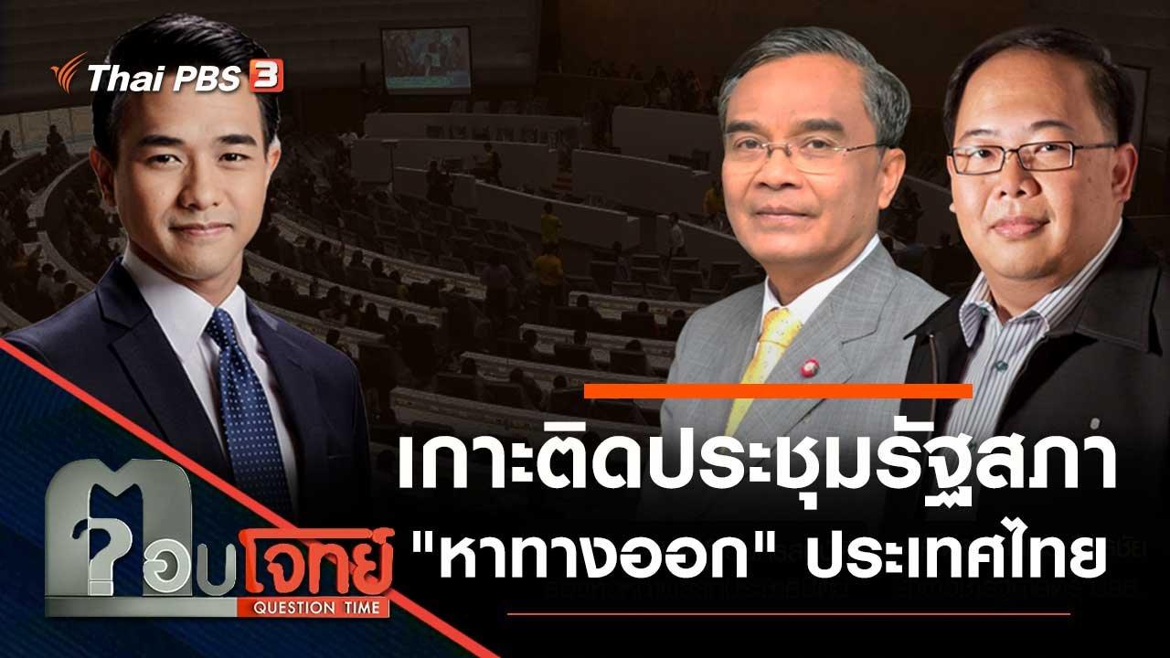 """ตอบโจทย์ - """"เกาะติด"""" ประชุมรัฐสภา """"หาทางออก"""" ประเทศไทย"""