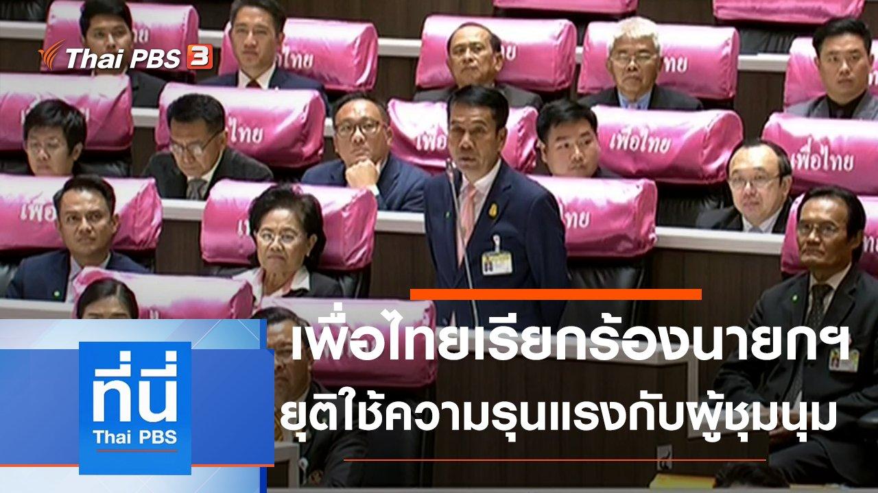 ที่นี่ Thai PBS - ประเด็นข่าว (27 ต.ค. 63)