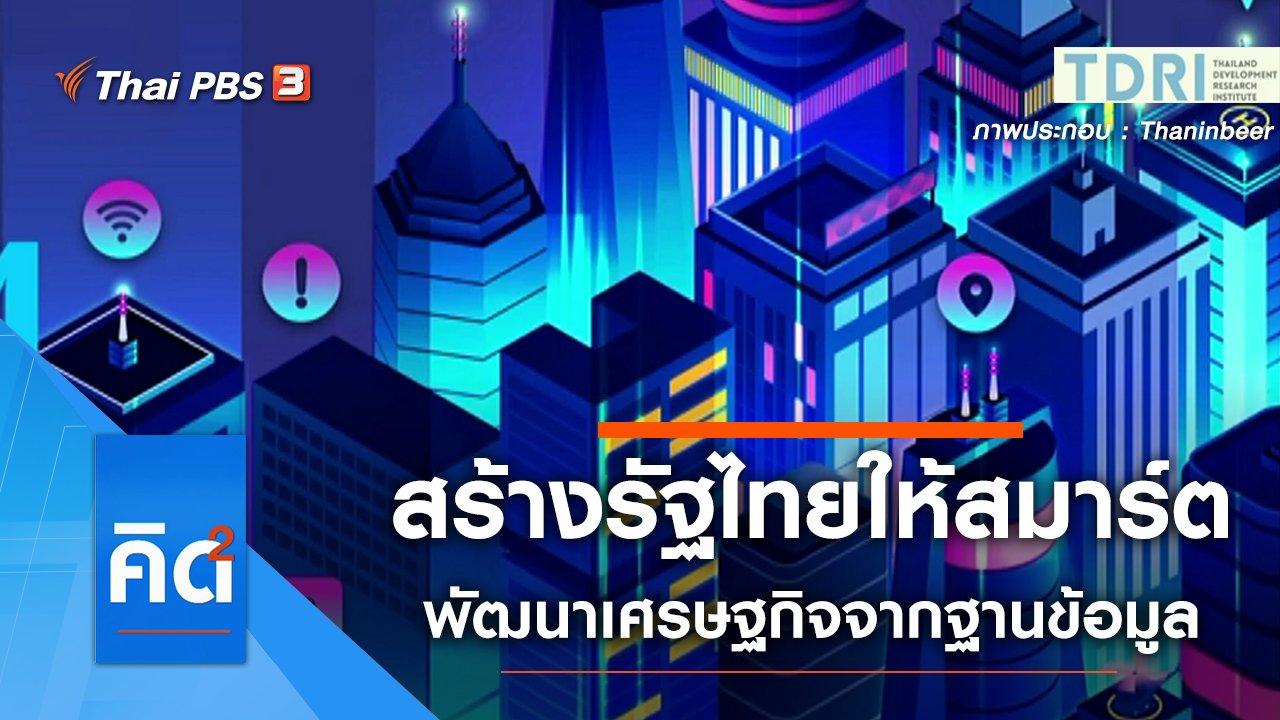 คิดยกกำลัง 2 - 3 ขั้นตอน สร้างรัฐไทยให้สมาร์ต ช่วยพัฒนาเศรษฐกิจจากฐานข้อมูล
