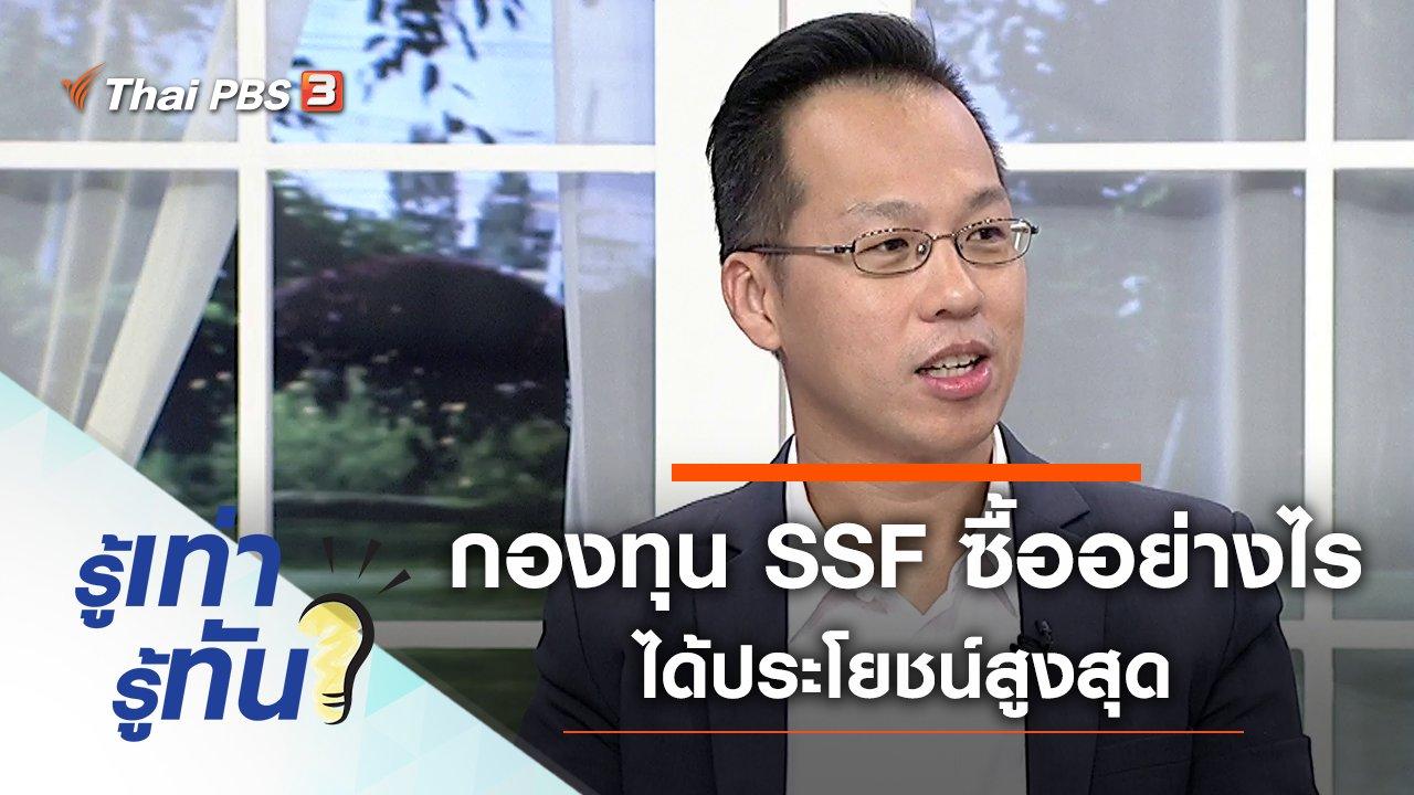 รู้เท่ารู้ทัน - กองทุน SSF ซื้ออย่างไร ได้ประโยชน์สูงสุด