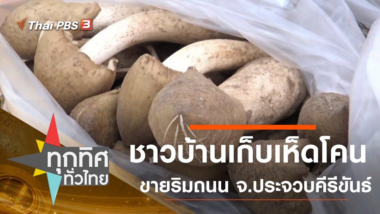 ทุกทิศทั่วไทย - ประเด็นข่าว (28 ต.ค. 63)