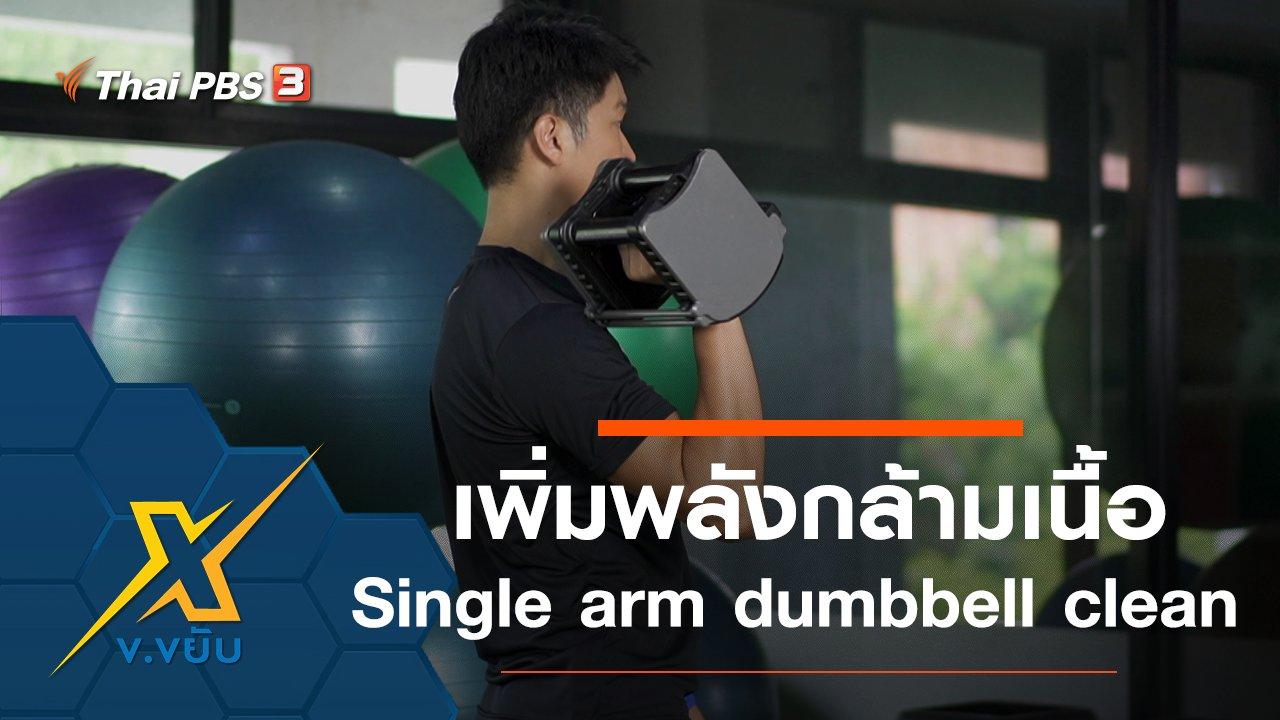 ข.ขยับ X - เพิ่มพลังให้กล้ามเนื้อด้วยท่า Single arm dumbbell clean