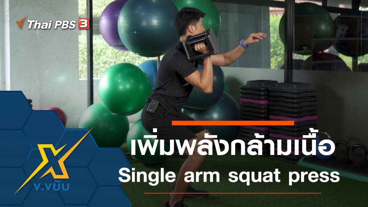 ข.ขยับ X - เพิ่มพลังให้กล้ามเนื้อด้วยท่า Single arm squat press