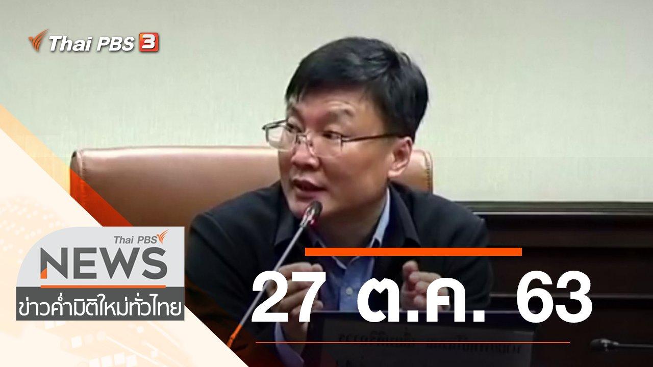 ข่าวค่ำ มิติใหม่ทั่วไทย - ประเด็นข่าว (27 ต.ค. 63)