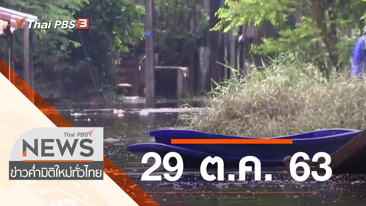 ข่าวค่ำ มิติใหม่ทั่วไทย - ประเด็นข่าว (28 ต.ค. 63)
