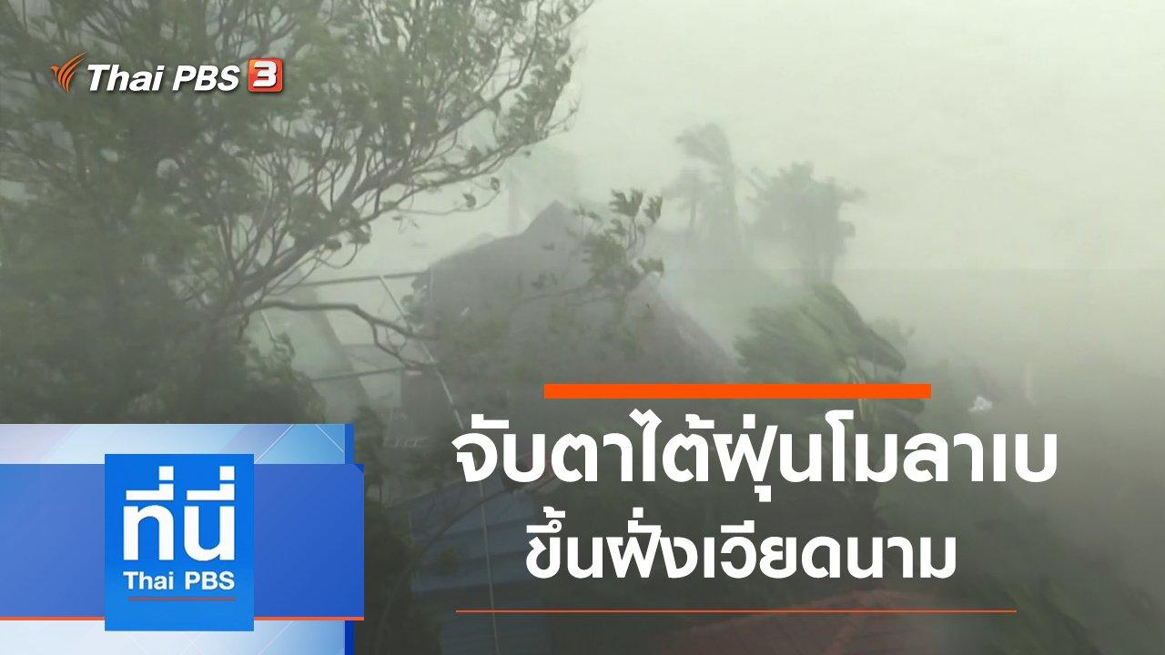 ที่นี่ Thai PBS - ประเด็นข่าว (28 ต.ค. 63)