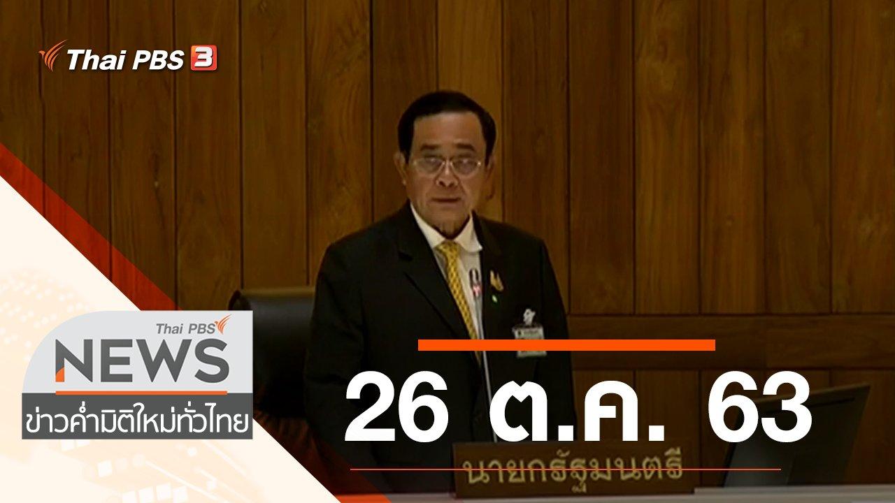 ข่าวค่ำ มิติใหม่ทั่วไทย - ประเด็นข่าว (26 ต.ค. 63)