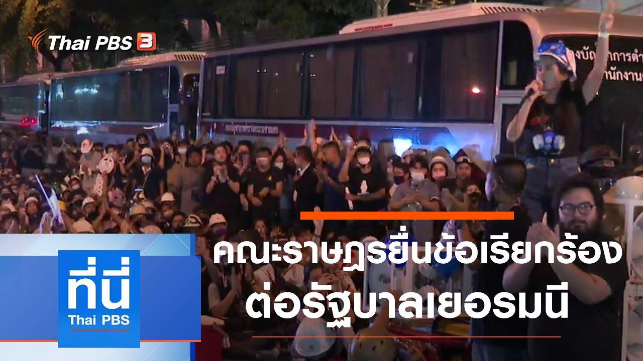 ที่นี่ Thai PBS - ประเด็นข่าว (26 ต.ค. 63)