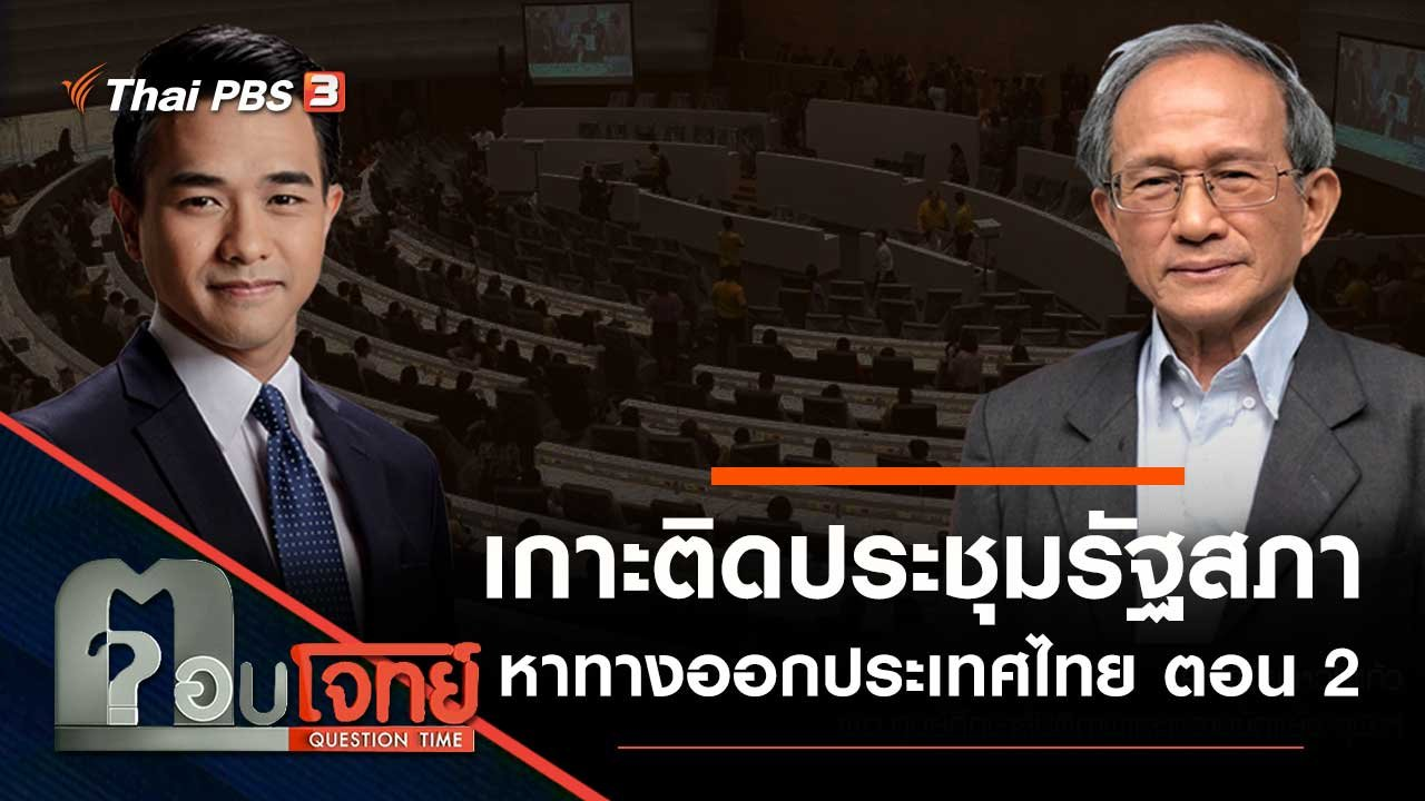 """ตอบโจทย์ - """"เกาะติด"""" ประชุมรัฐสภา """"หาทางออก"""" ประเทศไทย ตอน 2"""