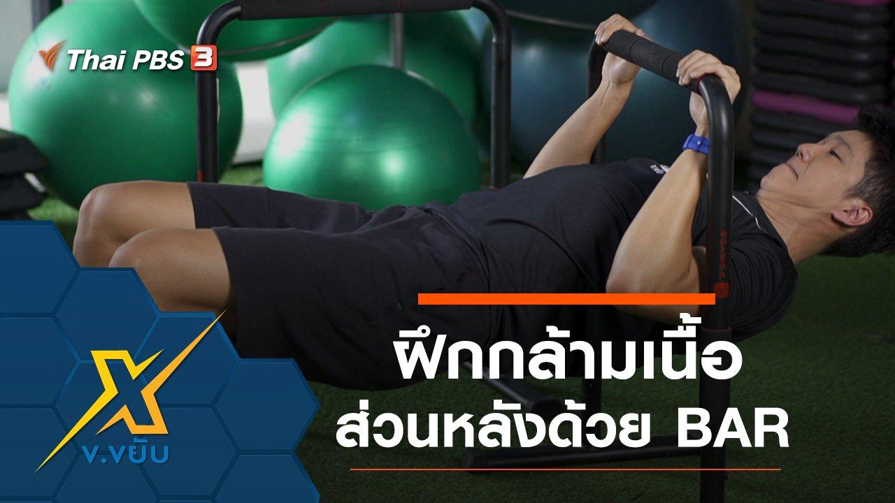 ข.ขยับ X - ฝึกกล้ามเนื้อส่วนหลังโดยใช้อุปกรณ์ BAR