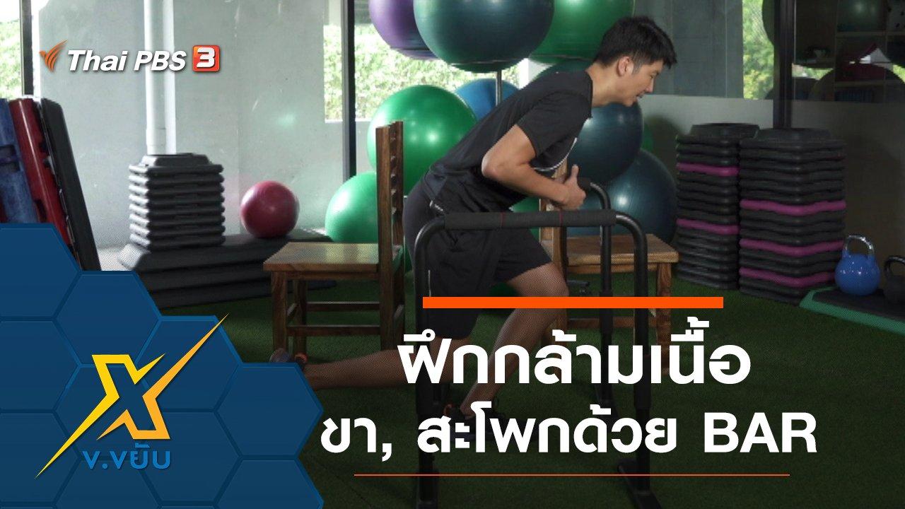 ข.ขยับ X - ฝึกกล้ามเนื้อส่วนขาและสะโพกโดยใช้อุปกรณ์ BAR