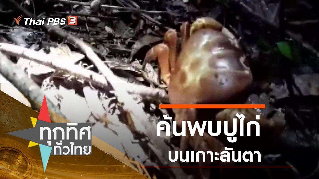 ทุกทิศทั่วไทย - ประเด็นข่าว (29 ต.ค. 63)