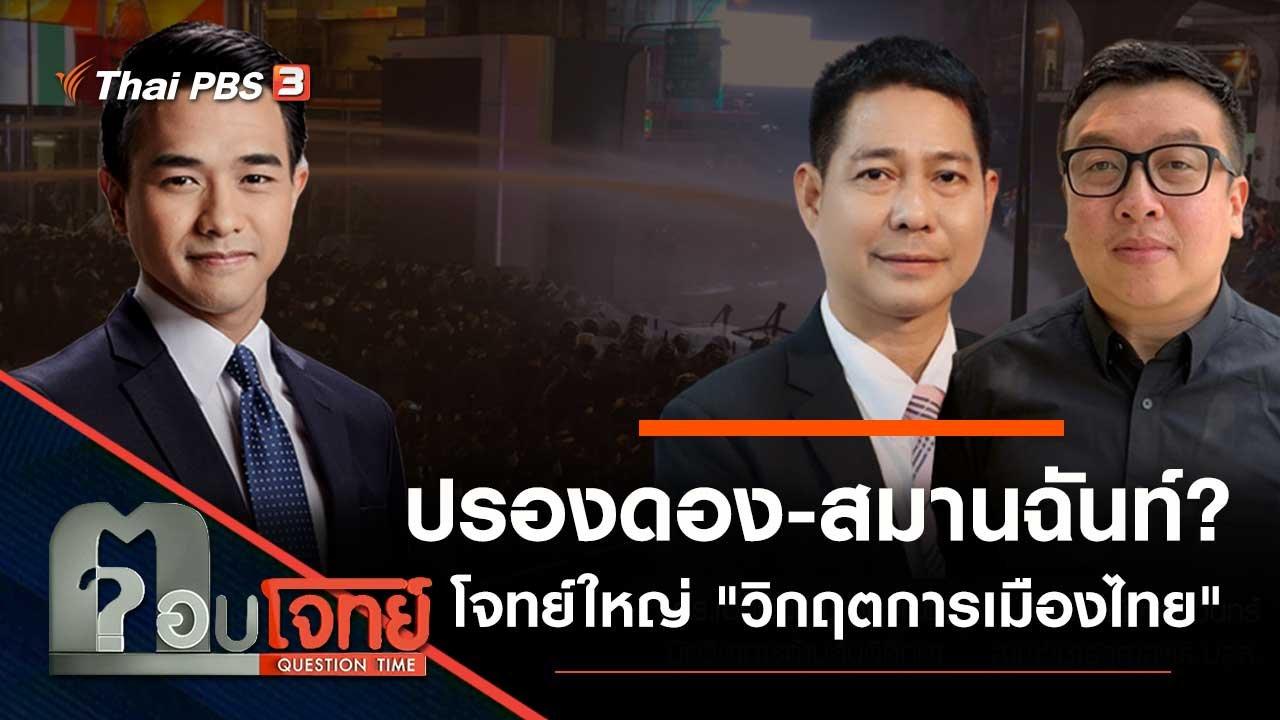 """ตอบโจทย์ - """"ปรองดอง - สมานฉันท์"""" ...? โจทย์ใหญ่ """"วิกฤตการเมืองไทย"""""""