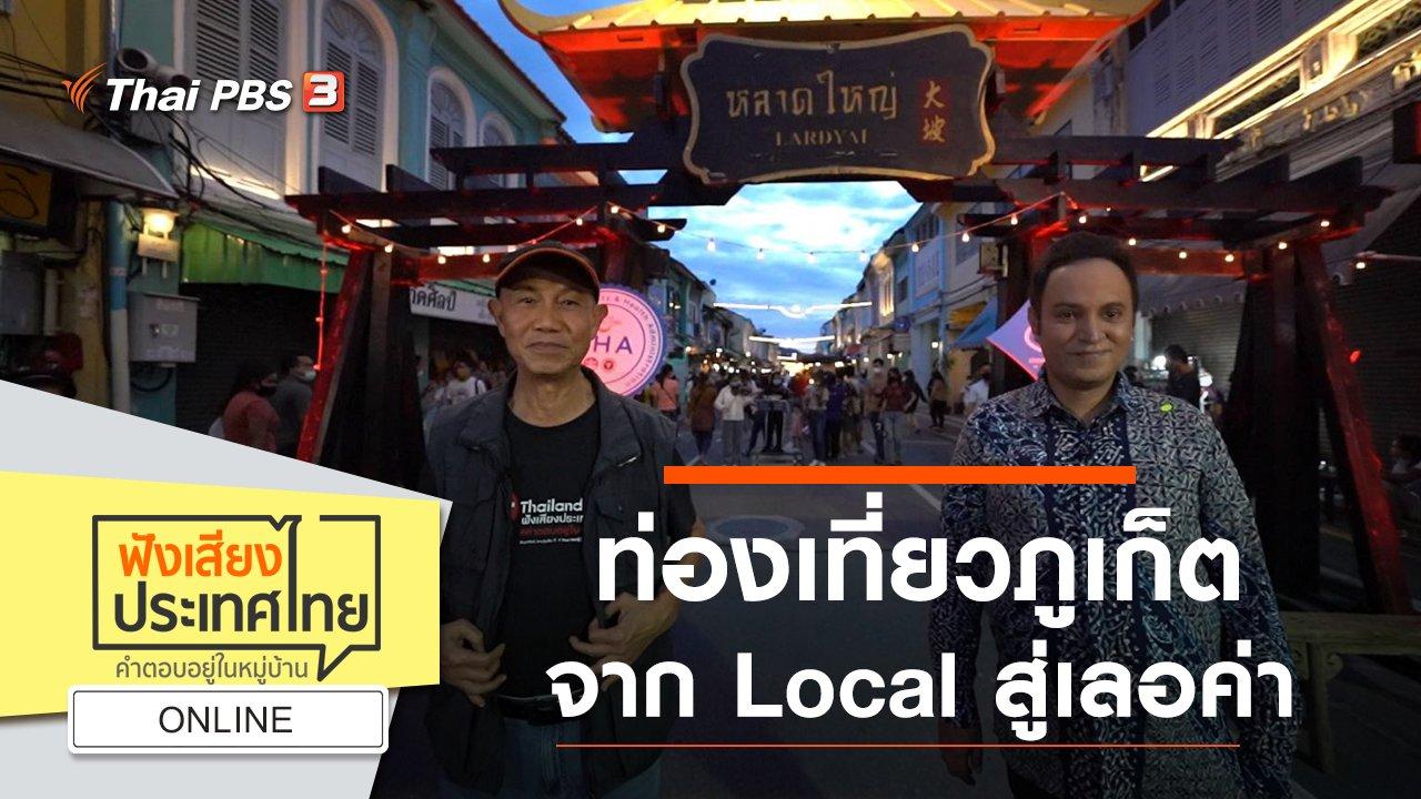 ฟังเสียงประเทศไทย - Online : ท่องเที่ยวภูเก็ต จาก LOCAL สู่เลอค่า