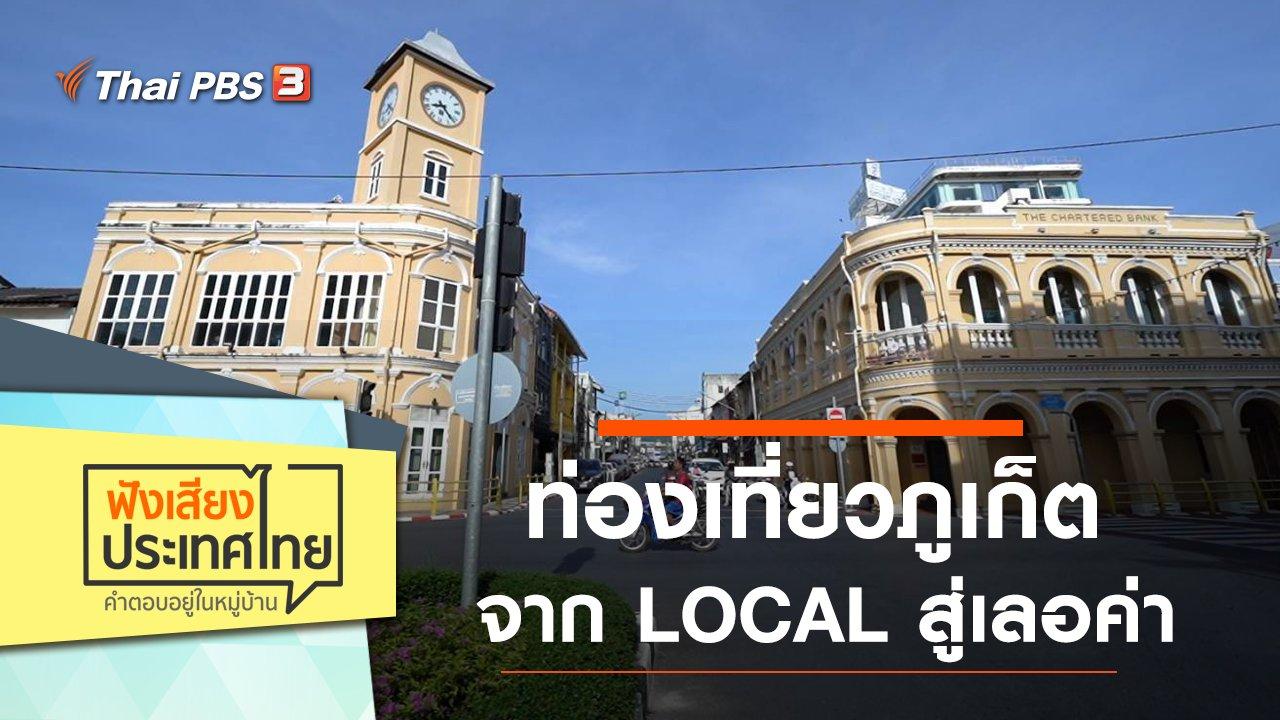 ฟังเสียงประเทศไทย - ท่องเที่ยวภูเก็ต จาก LOCAL สู่เลอค่า