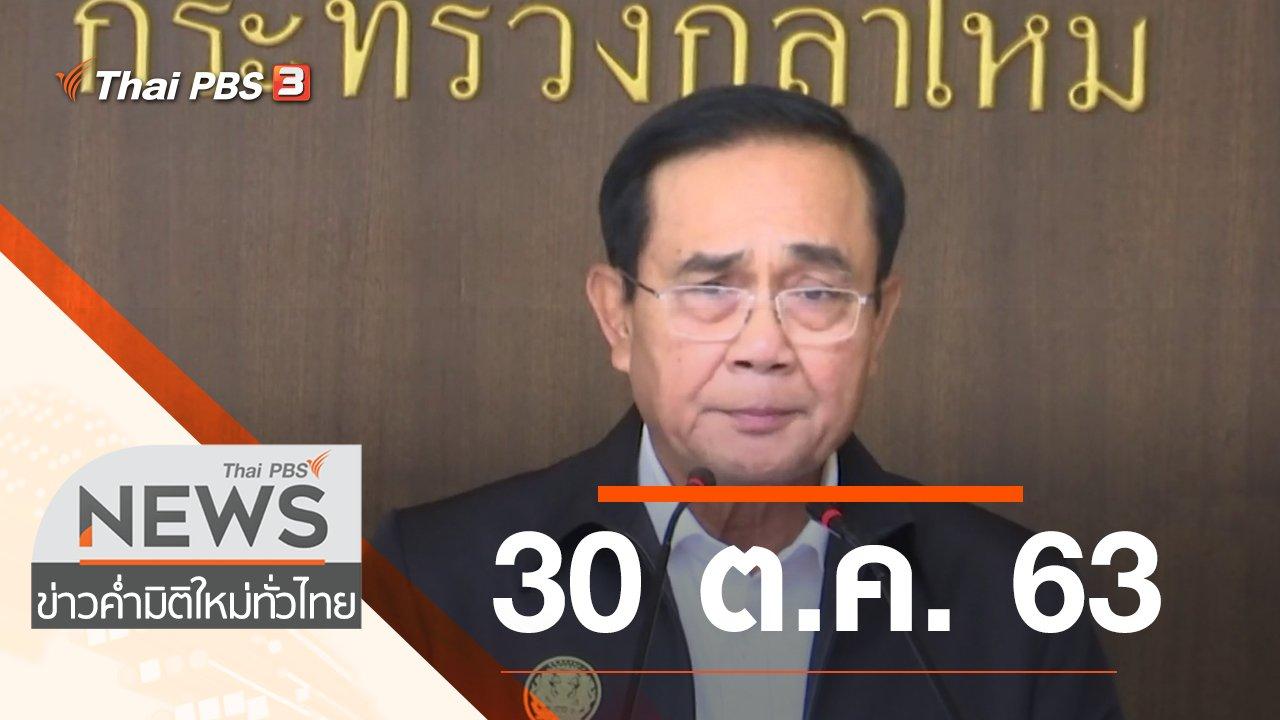 ข่าวค่ำ มิติใหม่ทั่วไทย - ประเด็นข่าว (30 ต.ค. 63)