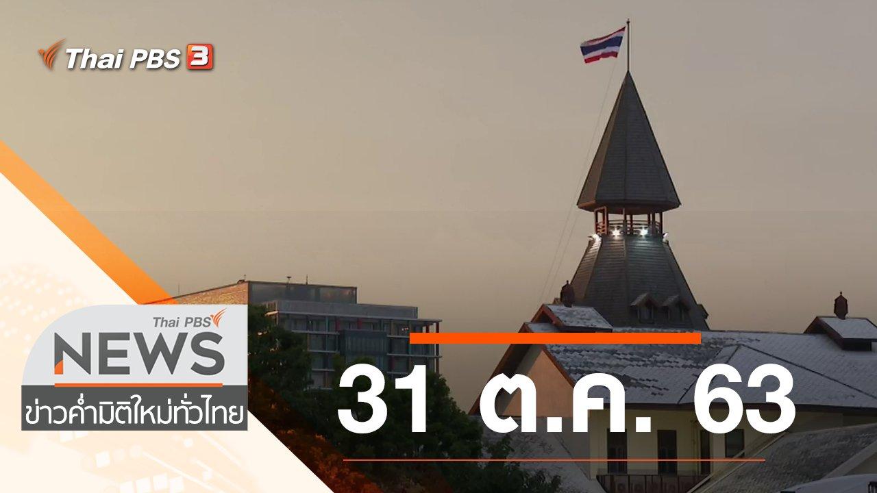 ข่าวค่ำ มิติใหม่ทั่วไทย - ประเด็นข่าว (31 ต.ค. 63)