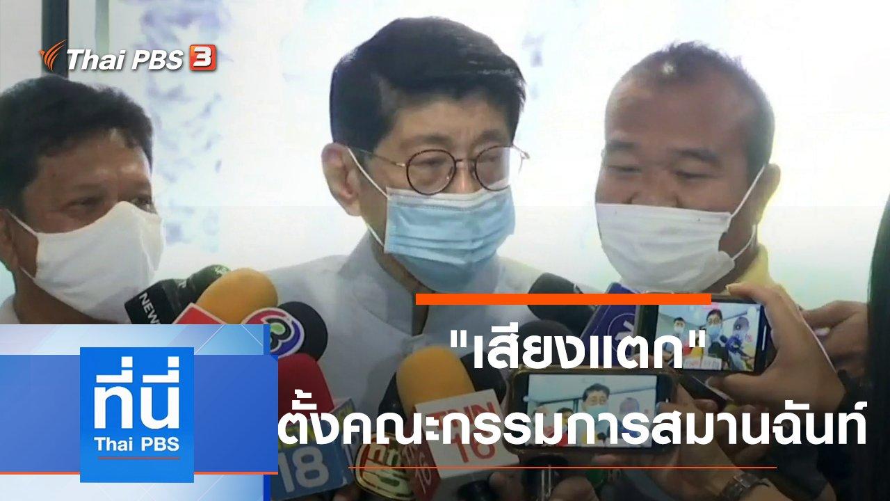 ที่นี่ Thai PBS - ประเด็นข่าว (30 ต.ค. 63)